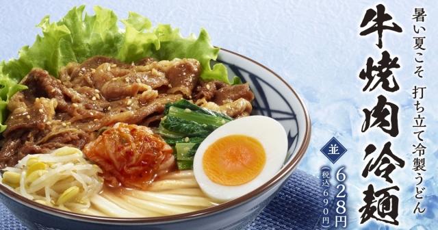 【知ってた】丸亀製麺、『牛焼肉冷麺』という名のうどんを発売! 繰り返す、冷麺という名の冷たいうどん!! 7月14日発売!