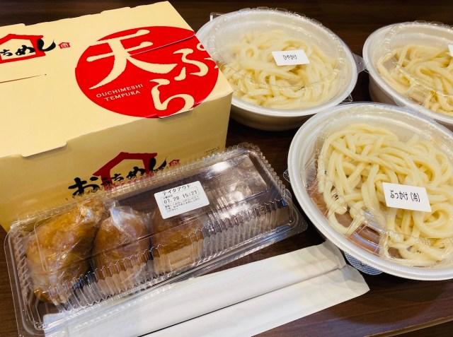 【期間限定】丸亀製麺の「打ち立てセット」が超お得! 1人あたりワンコインでお好きな天ぷらといなり付き!! テイクアウトもOK