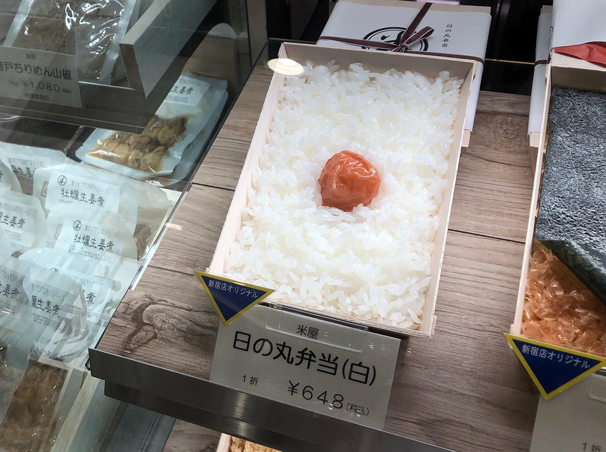 【真の贅沢】伊勢丹で『日の丸弁当(648円)』が売られる時代になりました / 食べてみたら「梅干しのパワー」がエグいです