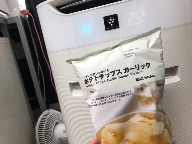 【無印良品】ニンニク臭がエゲツないと話題の「ポテトチップス ガーリック」がマジでエゲつない! 空気清浄機の前に置いてみたが…臭さが1/3も伝わらない