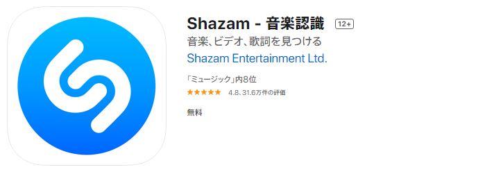 「Shazam(シャザム)」App Storeキャプチャ