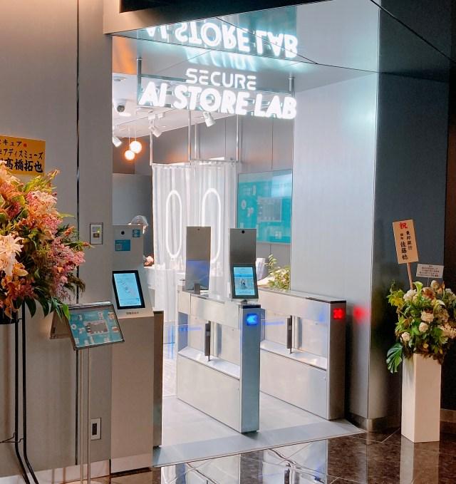 未来型のレジレス店舗がすごい!! 顔パスで買い物が完了するハイテクなお店だった! 東京・西新宿