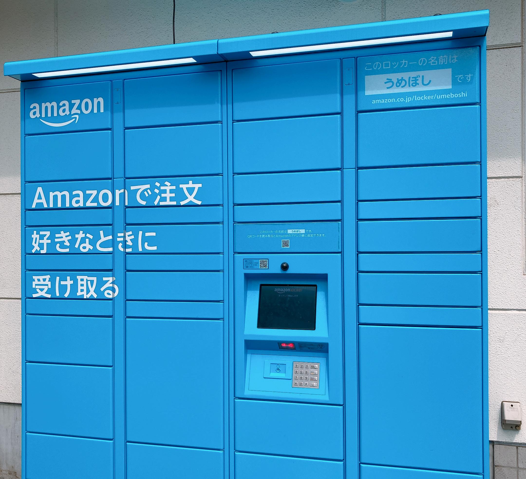 ロッカー アマゾン ハブ 「アマゾンハブロッカーとカウンター」の使い方を紹介!導入場所とメリットも調べてみた!