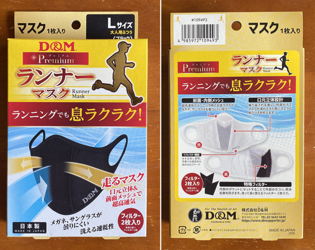 """D&M Runner Mask"" product photo"