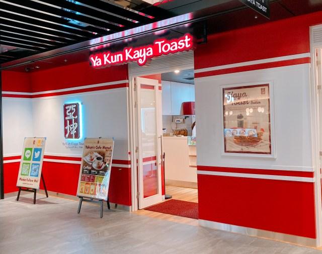 シンガポール発の「ヤクンカヤトースト」本日オープン! カヤトーストを食べたいなら明日以降の訪問がオススメ / 新型コロナの意外な影響