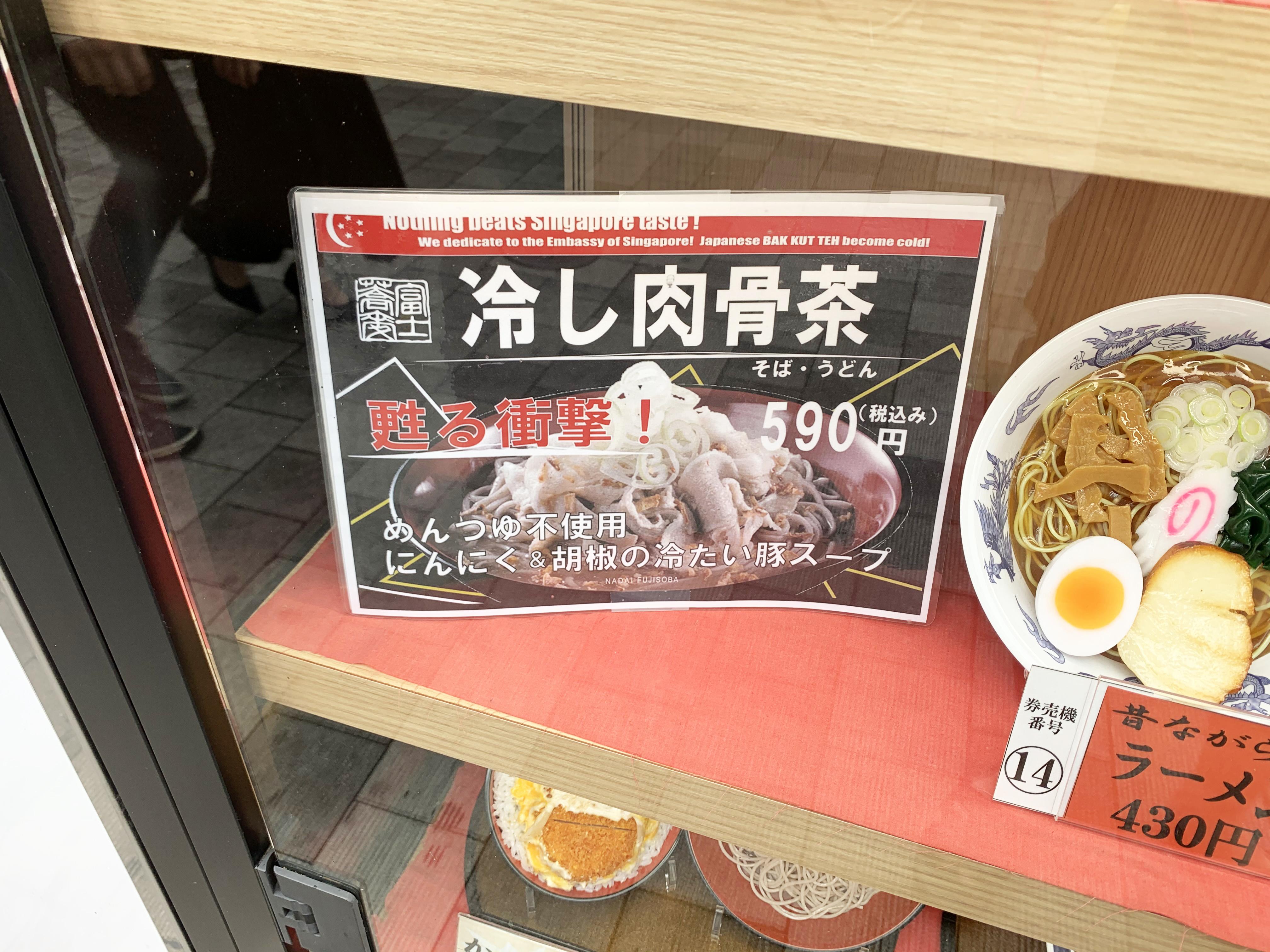 メニュー 富士 そば 富士そば・幻の新メニュー「乱切り蕎麦」の実力を徹底調査【東京ソバット団】