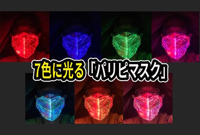 7色に光る「パリピマスク」がマジでよき! 激渋すぎてテンション爆上げ!!