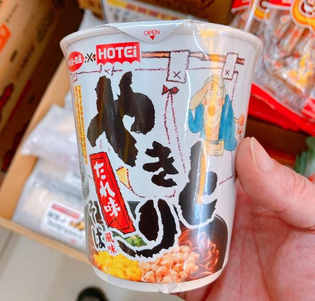 ホテイフーズの「やきとり缶詰」のカップ麺が発売されていた! カップの中にやきとりが入っているのか? 実際に食べてみた