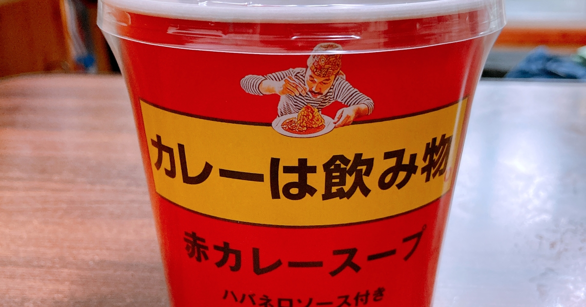 "Photo of As a result of drinking a drink named ""Curry is a drink."" → It was a drink!"