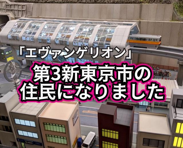【エヴァ】ミニチュア都市「第3新東京市」の住民権を購入して住民になってみた! SMALL WORLDS TOKYO