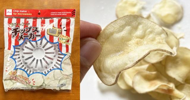 【100均検証】100円グッズだけでイモからポテチを作ったら激ウマ感動! しかもノンオイルで超ヘルシー!!