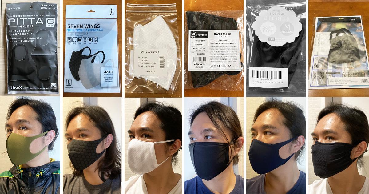 息切れ マスク マスクで息苦しい場合に効果的な3つの対策