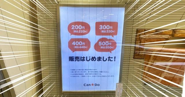 【100均検証】ついにキャンドゥが「100円以外の商品」の販売を開始! 300円、400円、500円の商品を買ってみた!!
