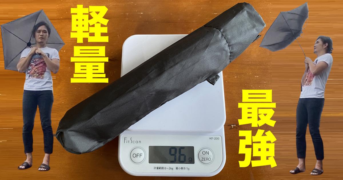 【100均検証】ダイソーの「500円折りたたみ傘」がマジで最強! 超軽量&日傘にもなる&強風でも大丈夫!!