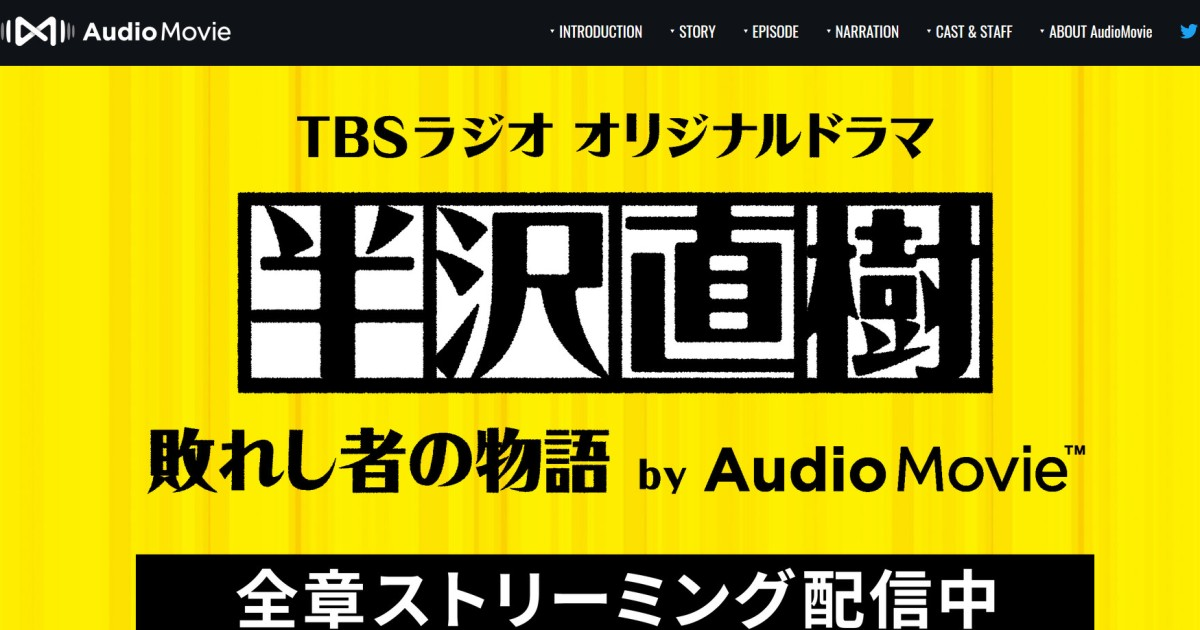 """Photo of What happened to the people who were doubled back by Naoki Hanzawa? The radio drama """"The Loser's Story"""" is interesting! Asano branch manager was seconded to Manila…"""