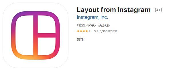 「Layout from Instagram」App Storeキャプチャ