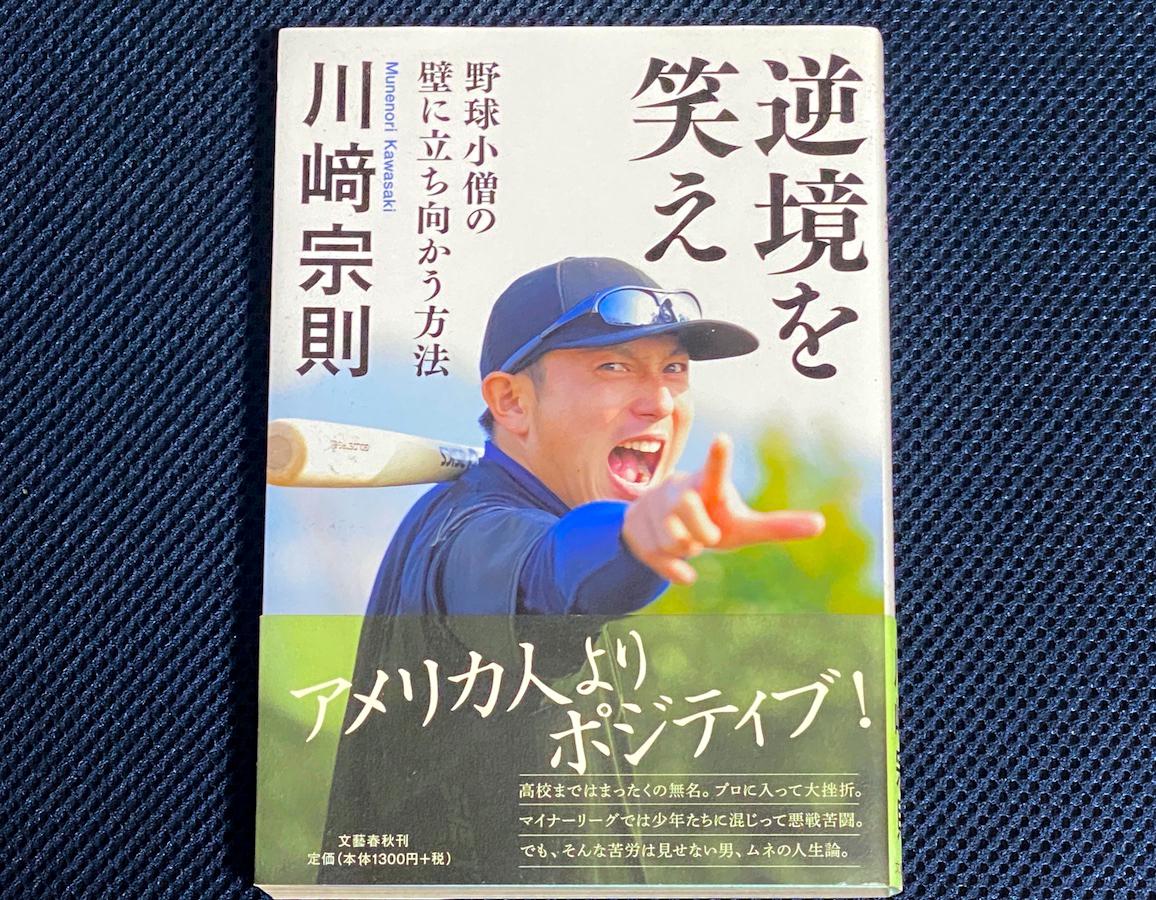 『逆境を笑え 野球小僧の壁に立ち向かう方法』カバー写真