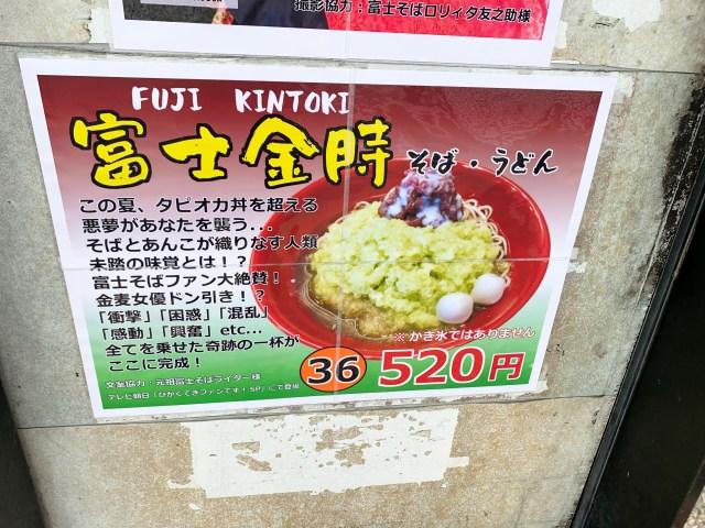 """夏はやっぱり宇治金時…ならぬ富士そば『富士金時そば』を食べてみた。おろしそばと """"あんこ"""" のハーモニーがセミも無言になるレベル"""