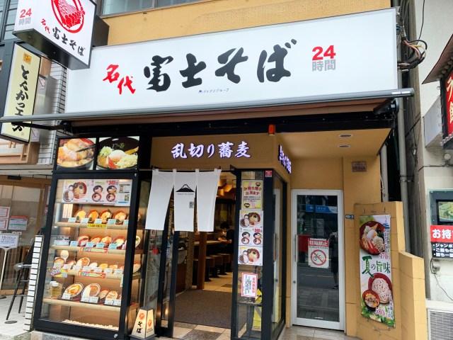 【衝撃】富士そばなのに普通にウマかった店舗限定メニュー5選