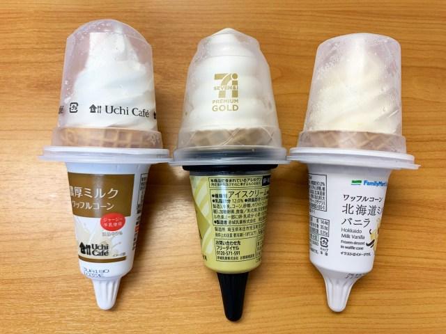 【ソフトクリームの日】コンビニ大手3社のソフトクリームを食べ比べてみた結果 → 質の高いセブン以上にファミマに「天晴!」と思う理由