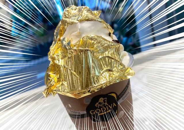 【まぶしい】ゴディバの『ショコリキサー ゴールデン』はSNS映え確実の黄金ドリンク! でも色々急がないと大変なことに / 今日から数量限定で発売