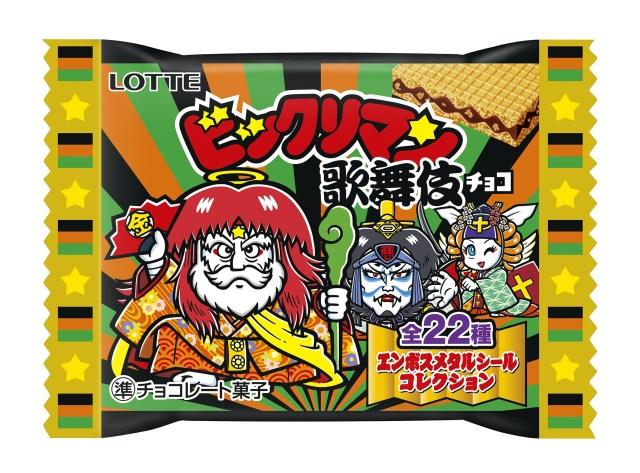 【史上初】おっさんが殺されない「ビックリマン歌舞伎チョコ」発売決定 → 誰得なのか担当者に聞いてみた結果…