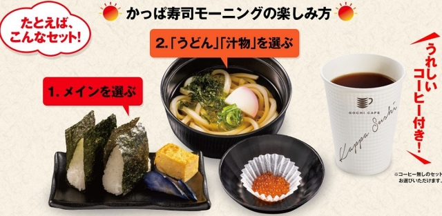 【衝撃】かっぱ寿司の「モーニング」が安すぎる件! おにぎり&うどんがセットで290円ってマジかよ!! 愛知・福島・静岡の一部店舗にて実施中