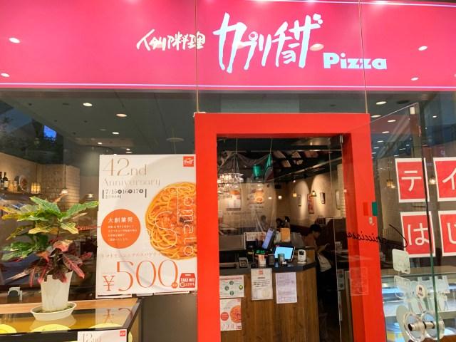 【ほぼ半額】カプリチョーザの『トマトとニンニクのスパゲティ』が500円になると聞いてダッシュで行ってみた結果 → 大切なことを教わった