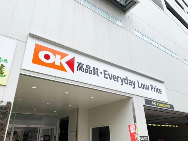 客の要望で商品化! 最強激安スーパー「オーケーストア」がオリジナル納豆を4パック70円にできた理由