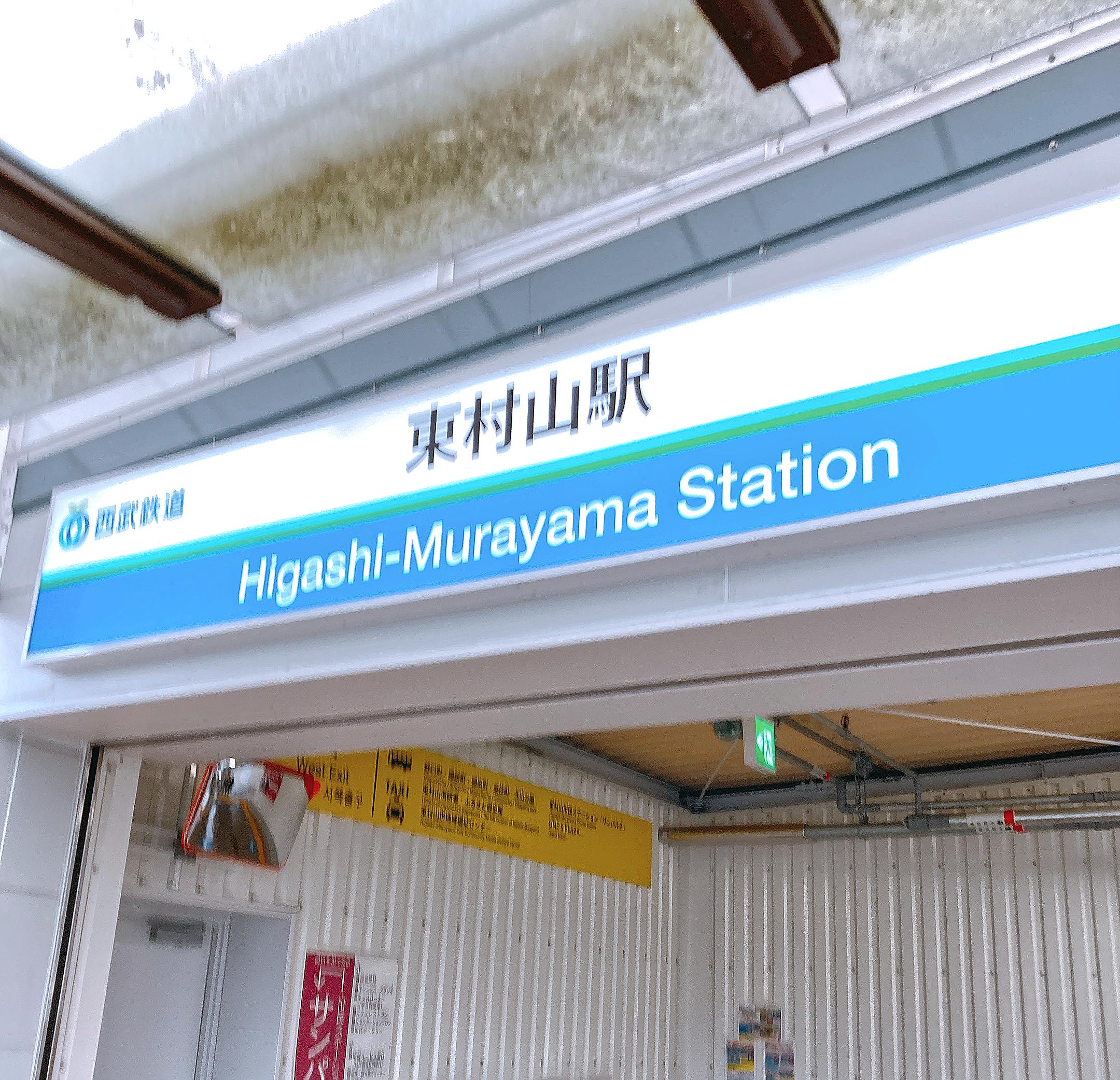 東村山駅(国分寺線)の発車メロディが『東村山音頭』になった! 志村けんさんの功績を称え 7/14 の初電車から
