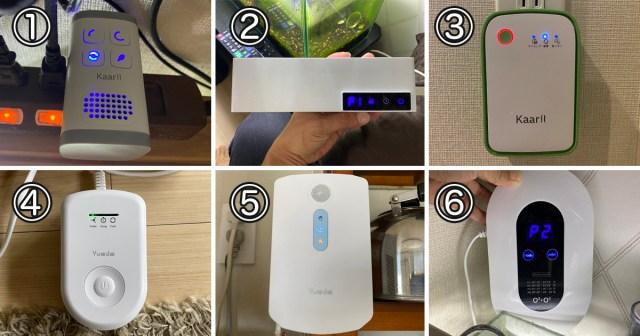 """【オゾン脱臭機】熱狂的な """"オゾン消臭マニア"""" が独断と偏見で選ぶ「家庭用オゾン発生器」ベスト3"""