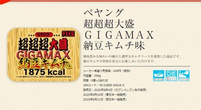 【悲報】調子に乗ったペヤング、「超超超大盛GIGAMAX 納豆キムチ味」とかいうヤバそうな新作を発売へ / もちろん納豆入り