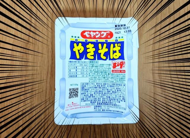 【天ぷらの日】ペヤングをかき揚げにしてみた結果 → 最高に美味しかったけど完全にアレだった…