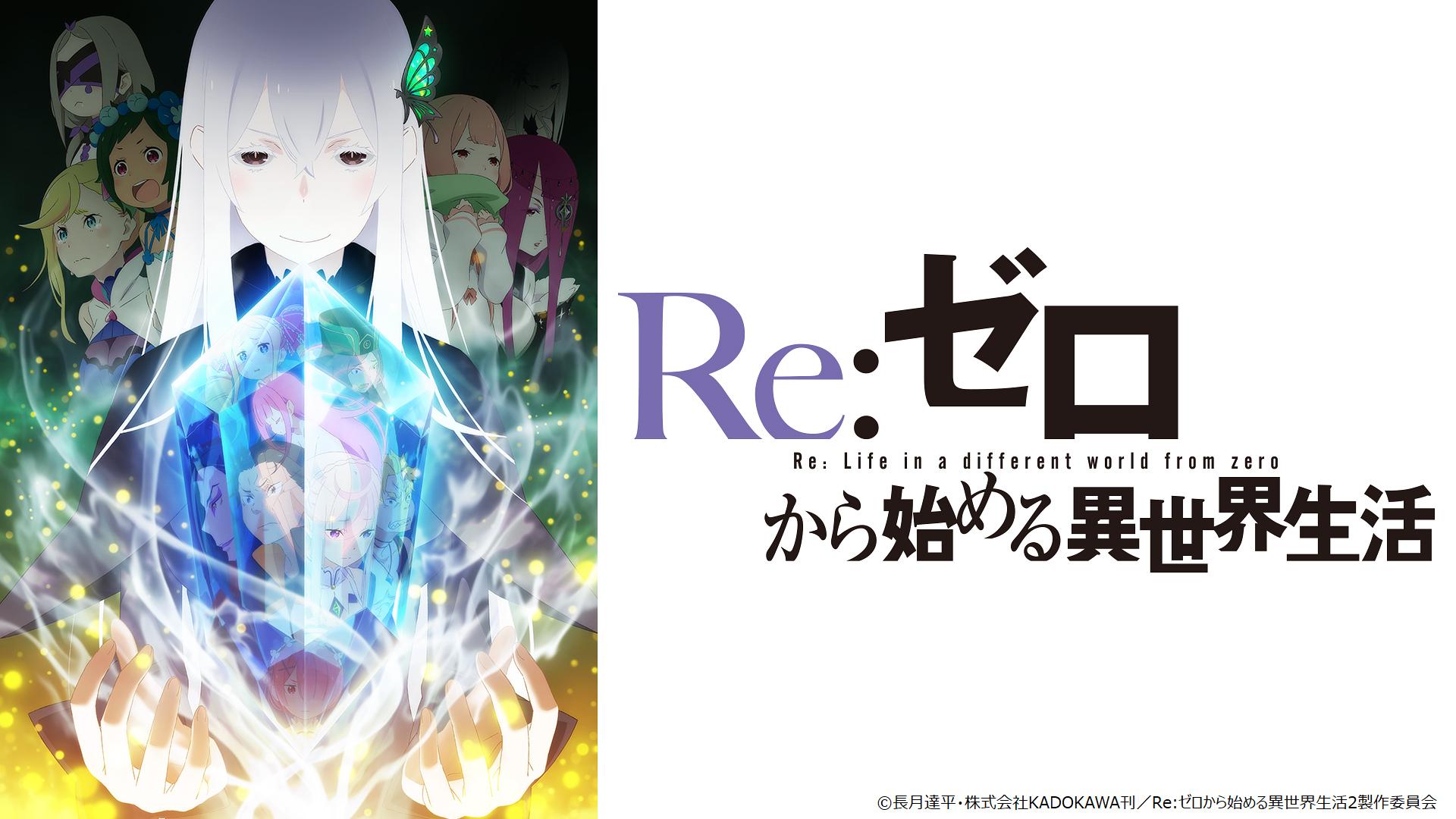 """5分で分かるアニメ『リゼロ』の """"みんなが忘れてそうな設定"""" まとめ / Re:ゼロから始める異世界生活"""