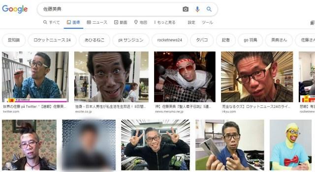 【悲報】ロケットニュース24の記者・佐藤英典氏、ついにGoogleから消される