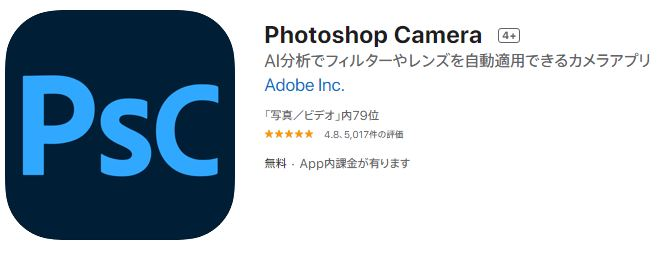 「Adobe Photoshop Camera」App Storeキャプチャ