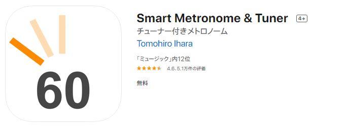 「Smart Metronome & Tuner」App Storeキャプチャ