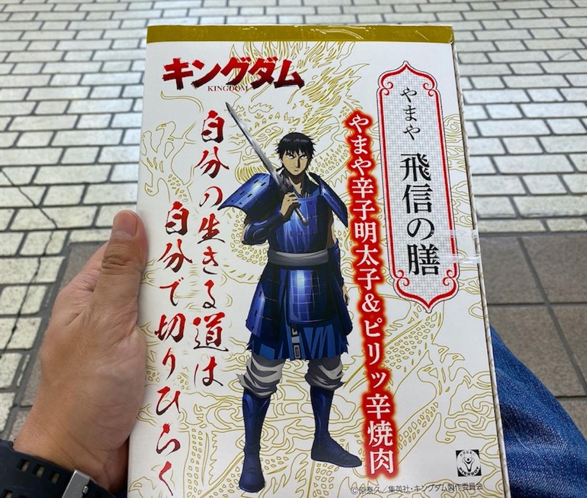 本日発売の「キングダム弁当」を買おうとしたら一筋縄ではいかず / 九州への嫉妬で泣いた