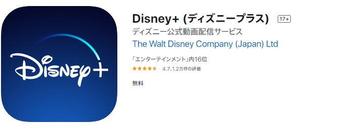 「ディズニープラス」App Storeキャプチャ