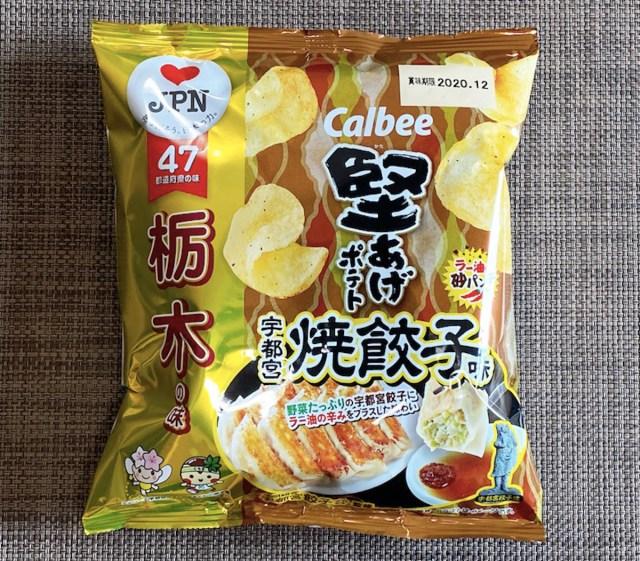 【餃子好き必見】カルビーから『堅あげポテト 宇都宮焼餃子味』が発売 → クセが強いけど好きな人は好きな味