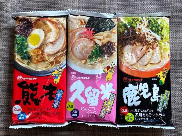【徹底比較】マルタイのとんこつラーメンはどれがウマかとね? 福岡、熊本、鹿児島を食べ比べてみたっちゃけど…