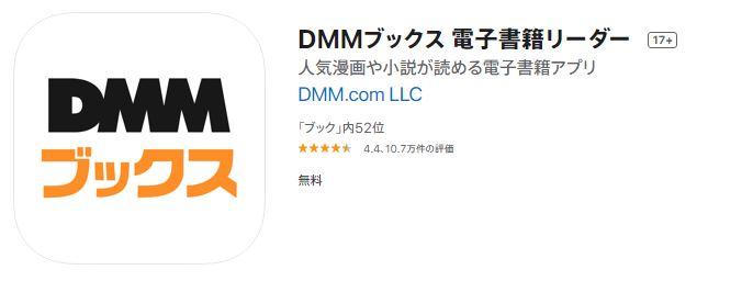 「DMMブックス」App Storeキャプチャ
