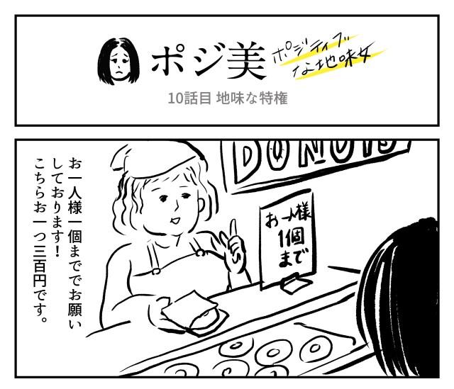 【2コマ】ポジ美 10話目「地味な特権」