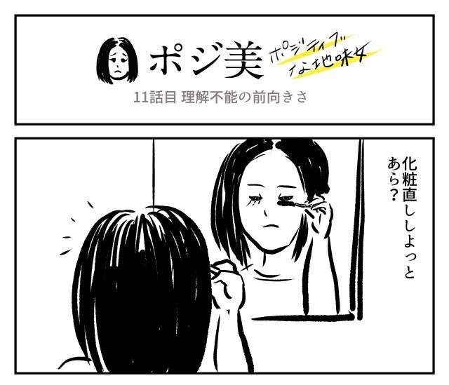 【2コマ】ポジ美 11話目「理解不能の前向きさ」