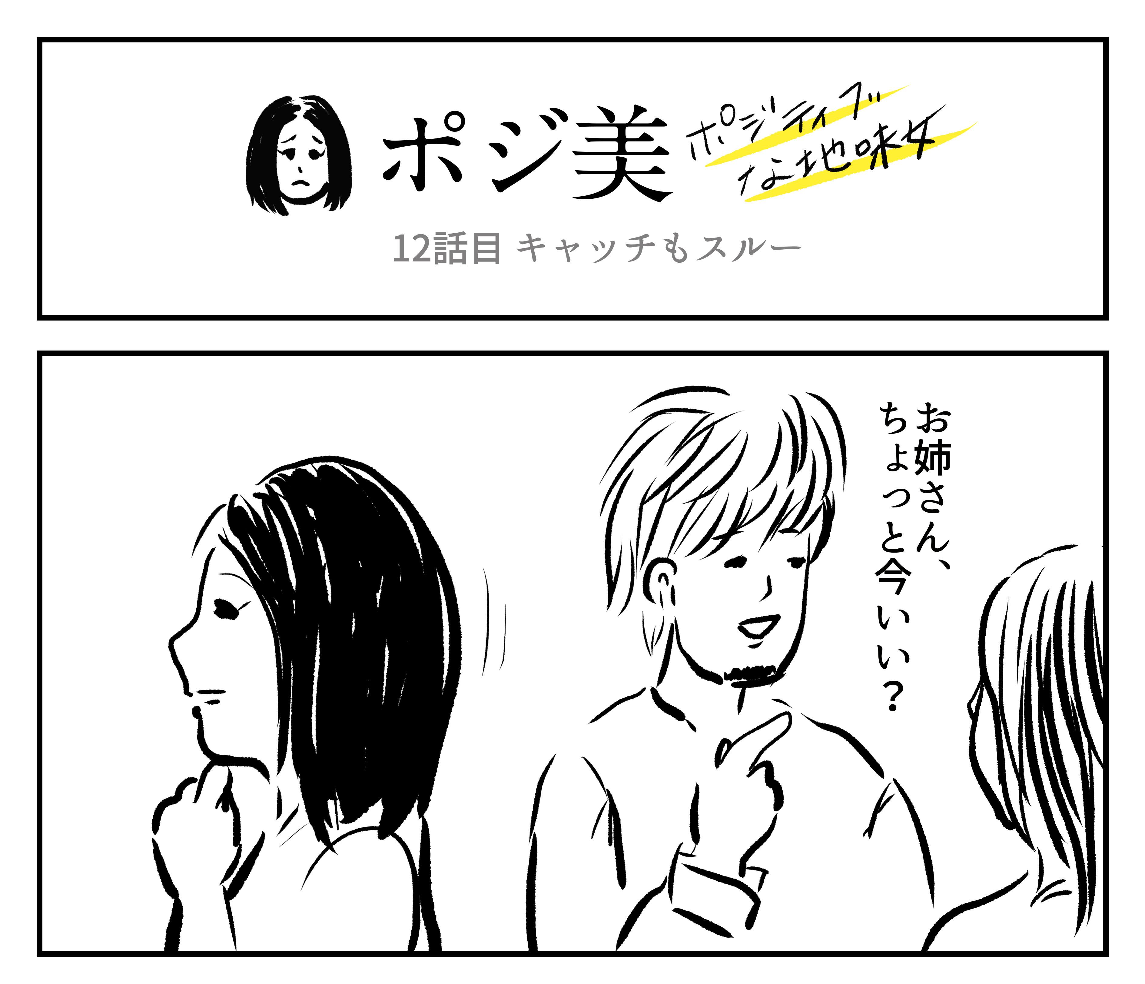 【2コマ】ポジ美 12話目「キャッチもスルー」