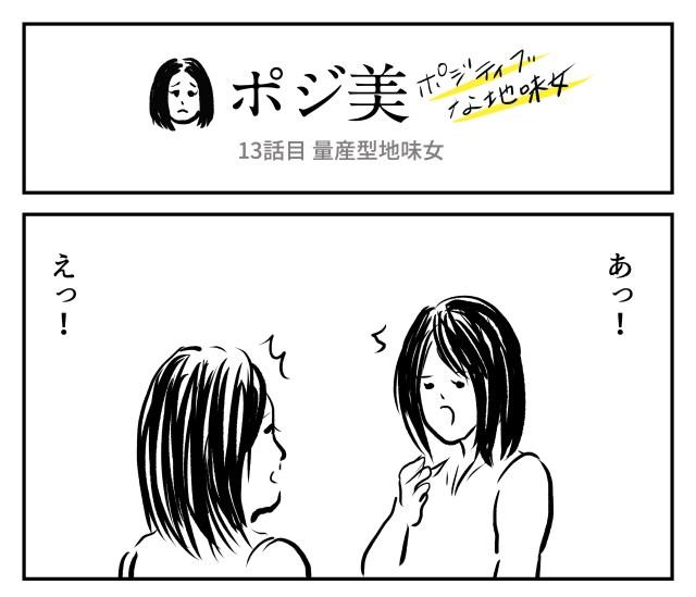 【2コマ】ポジ美 13話目「量産型地味女」