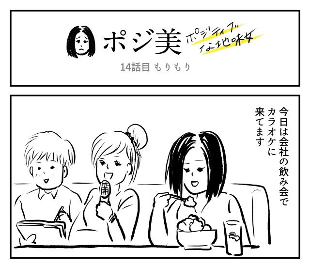 【2コマ】ポジ美 14話目「もりもり」