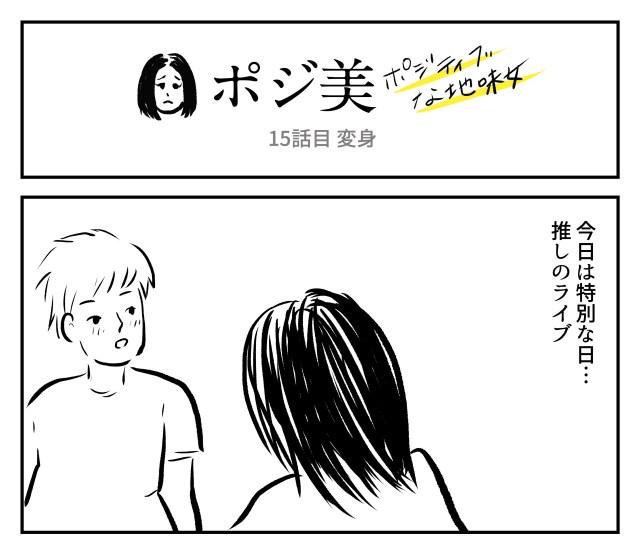 【2コマ】ポジ美 15話目「変身」