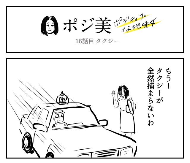 【2コマ】ポジ美 16話目「タクシー」