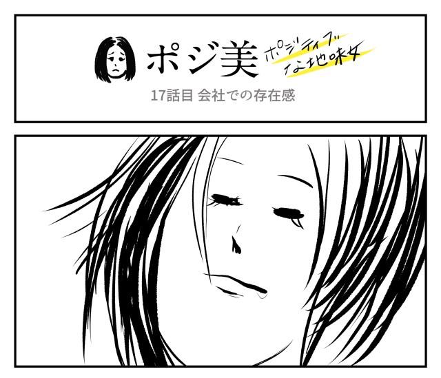 【2コマ】ポジ美 17話目「会社での存在感」